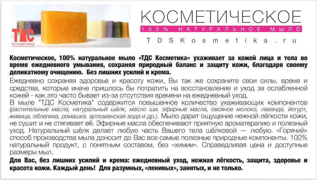 """Косметическое 100% натуральное мыло """"ТДС Косметика"""""""