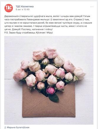 Отзыв Марины о ТДС Косметика