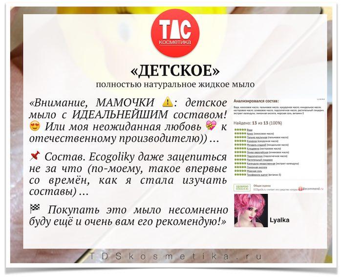 Otziv_Detskoie_Ly_irec_TDSkosmetikaRU