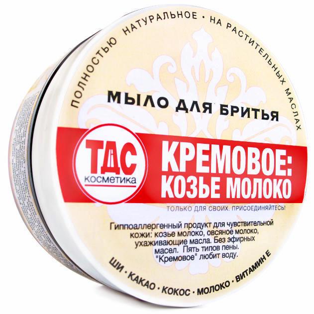 Для бритья. Кремовое: Козье молоко. 150мл